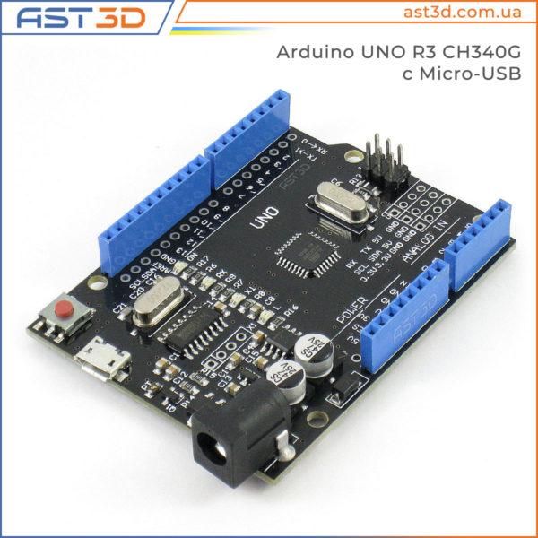 Arduino UNO R3 CH340G/ATmega328p (Micro-USB) - купить Украина, Запорожье, Киев, Харьков, Одесса