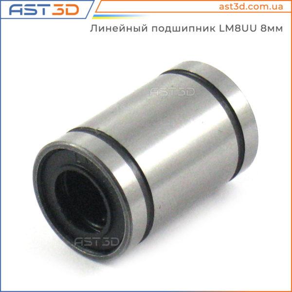 Линейный подшипник LM8UU 8мм (lm08uu) - купить Украина, Запорожье, Киев, Харьков, Одесса