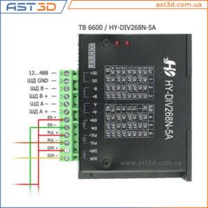 TB6600 подключение, Драйвер шагового двигателя TB6560, HY-DIV268N-5A подключение и описание