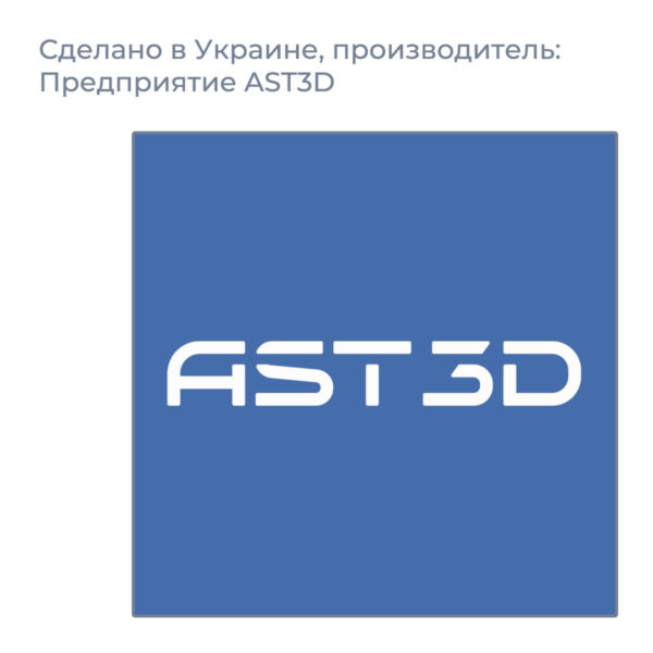 Предприятие AST3D сделано в Украине