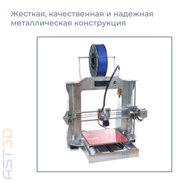 3D принтер AST3D Prusa i3 Steel PRO Украина Преимущества купить Киев, Запорожье, Днепр, Харьков