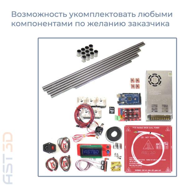 Комплектующие 3D принтера, направляющие, механика, электроника, купить в Украине