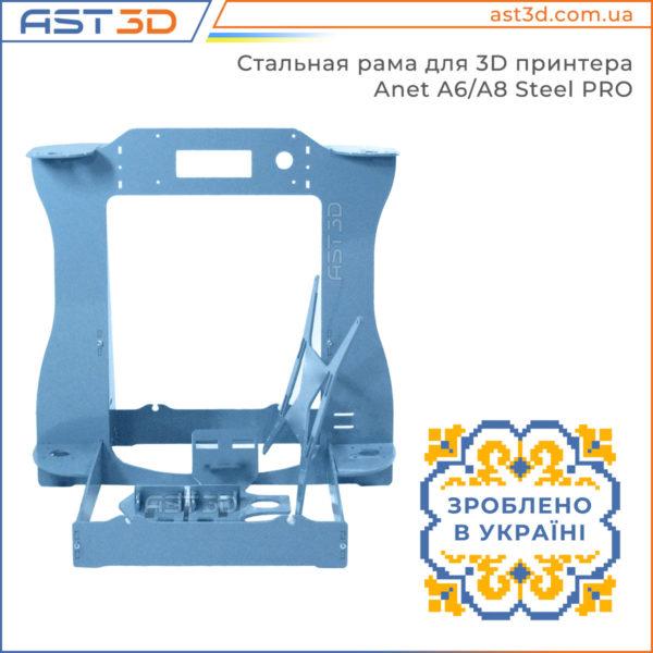 Рама 3D принтера Anet A6/A8 – корпус Steel PRO от AST3D (Анет а6/а8, светло синий цвет) купить Украина