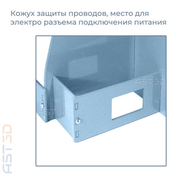 Рама 3D принтера Anet A8 – корпус Steel PRO от AST3D (Анет а6/а8, светло синий цвет) купить Киев, Харьков, Одесса, Запорожье