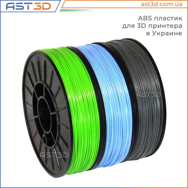 ABS Пластик для 3D принтера • АБС пластик купить в Украине • Запорожье, Киев, Одесса, Харьков