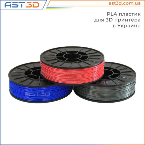PLA пластик 1,75 мм 1 кг (ПЛА пластик для 3D принтера и ручки) - купить Запорожье, Киев