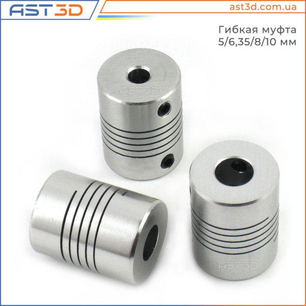Гибкая муфта 5/6,35/8/10 мм D19 L25 (алюминиевая пружинная, ЧПУ, 3D принтер, гравер)