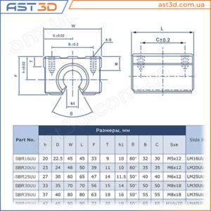 Линейные подшипники SBR (в корпусе) – Размеры и характеристики sbr16 sbr20 sbr25