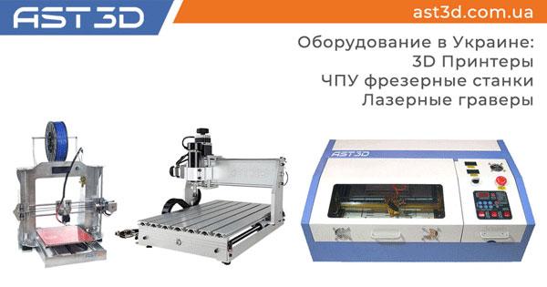 ЧПУ станки, 3D принтеры, лазерные граверы AST3D